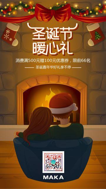 温馨圣诞节促销宣传海报