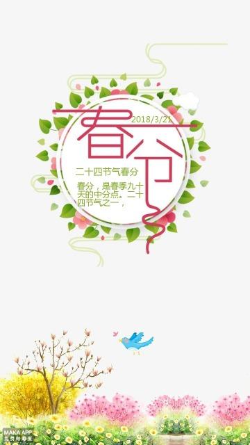 春分  二十四节气  中国传统节日 习俗普及 简约 卡通清新-曰曦