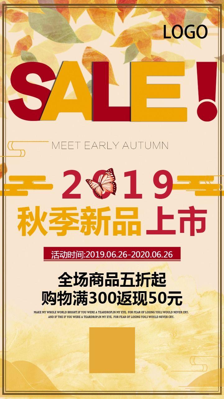 【秋季促销29】秋季活动宣传促销通用海报