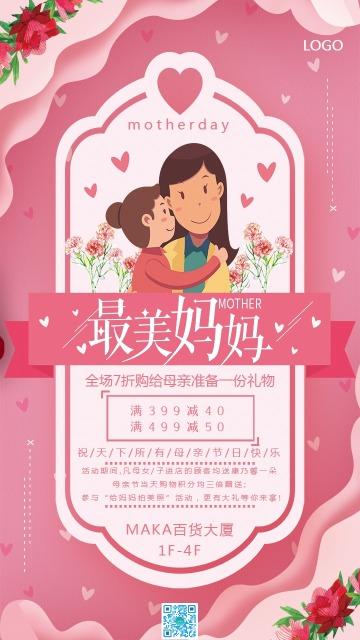 粉色唯美浪漫风母亲节节日促销宣传海报