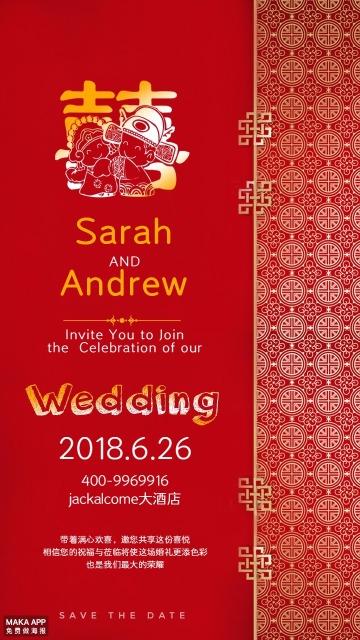 红色中国风中式婚礼婚庆邀请函手机海报