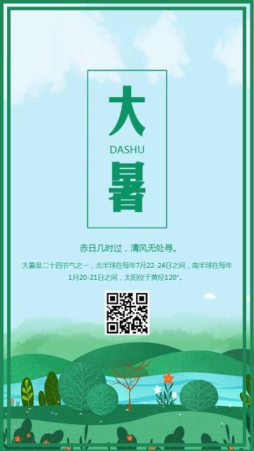绿色清新典雅大暑传统节日清新企业宣传手机海报