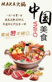 火锅店宣传 火锅店促销 促销模板
