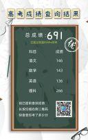 扁平简约趣味高考成绩查询系统H5