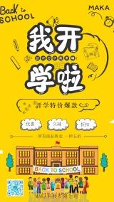 黄色大气卡通画活泼开学季促销手机海报模板