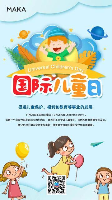 浅蓝色简约插画风格世界儿童日公益宣传手机海报