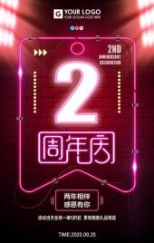 霓虹灯酷炫风商家店铺2周年店庆活动宣传H5