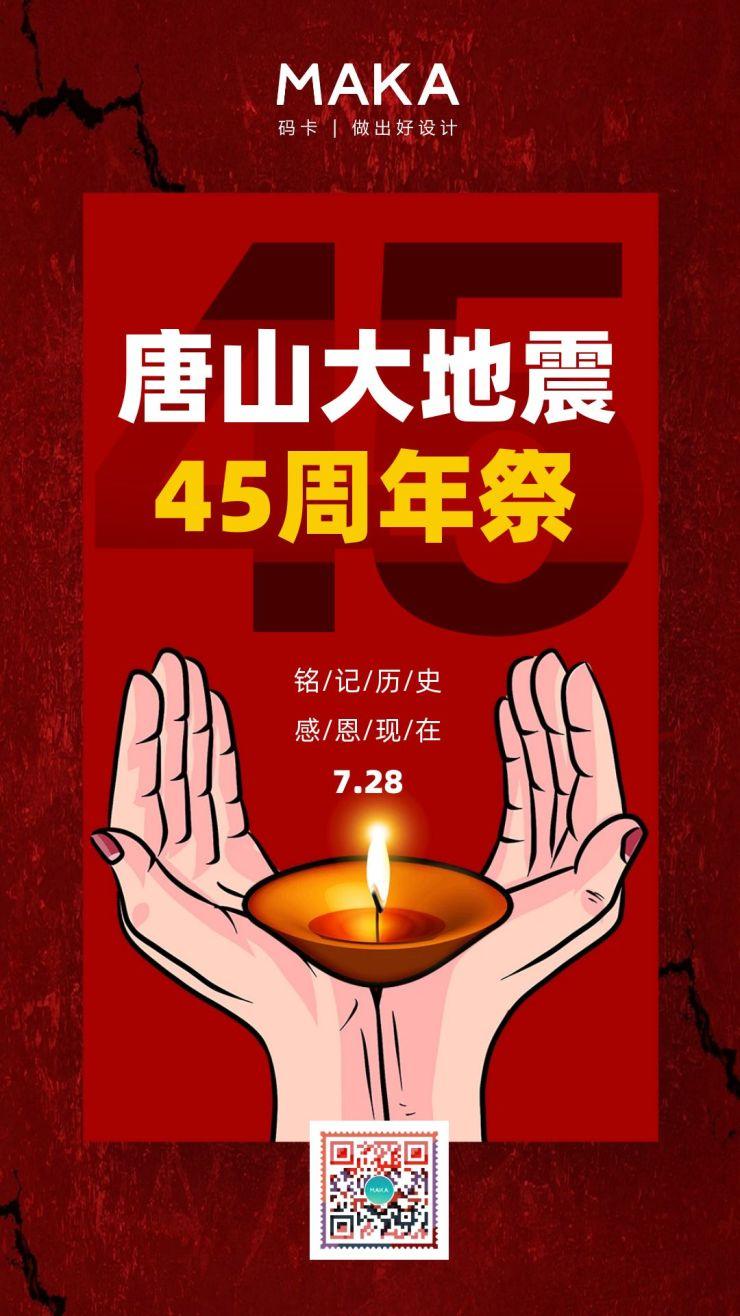 唐山大地震插画纪念宣传海报