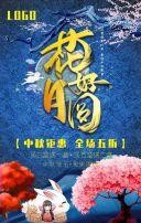 蓝色中国风中秋节商家促销活动宣传H5模板