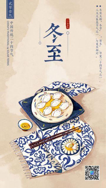 简约手绘青花瓷冬至吃饺子冬至节气早安日签二十四节气宣传海报