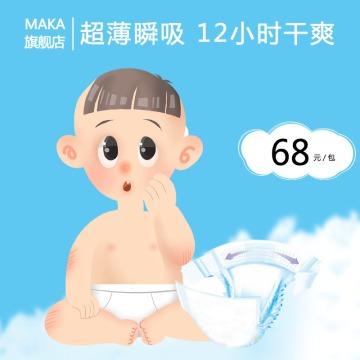 简约蓝色尿不湿母婴淘宝主图