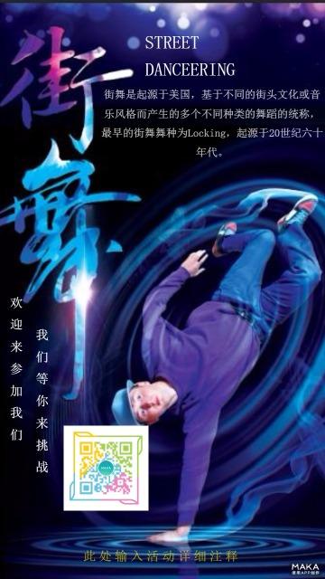 蓝色街舞炫酷海报宣传微信模板