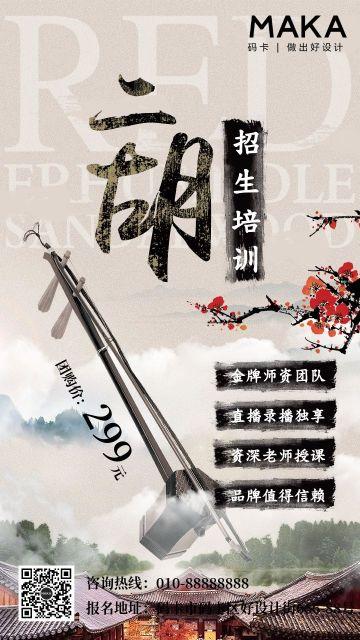 灰色水墨风二胡培训招生宣传海报