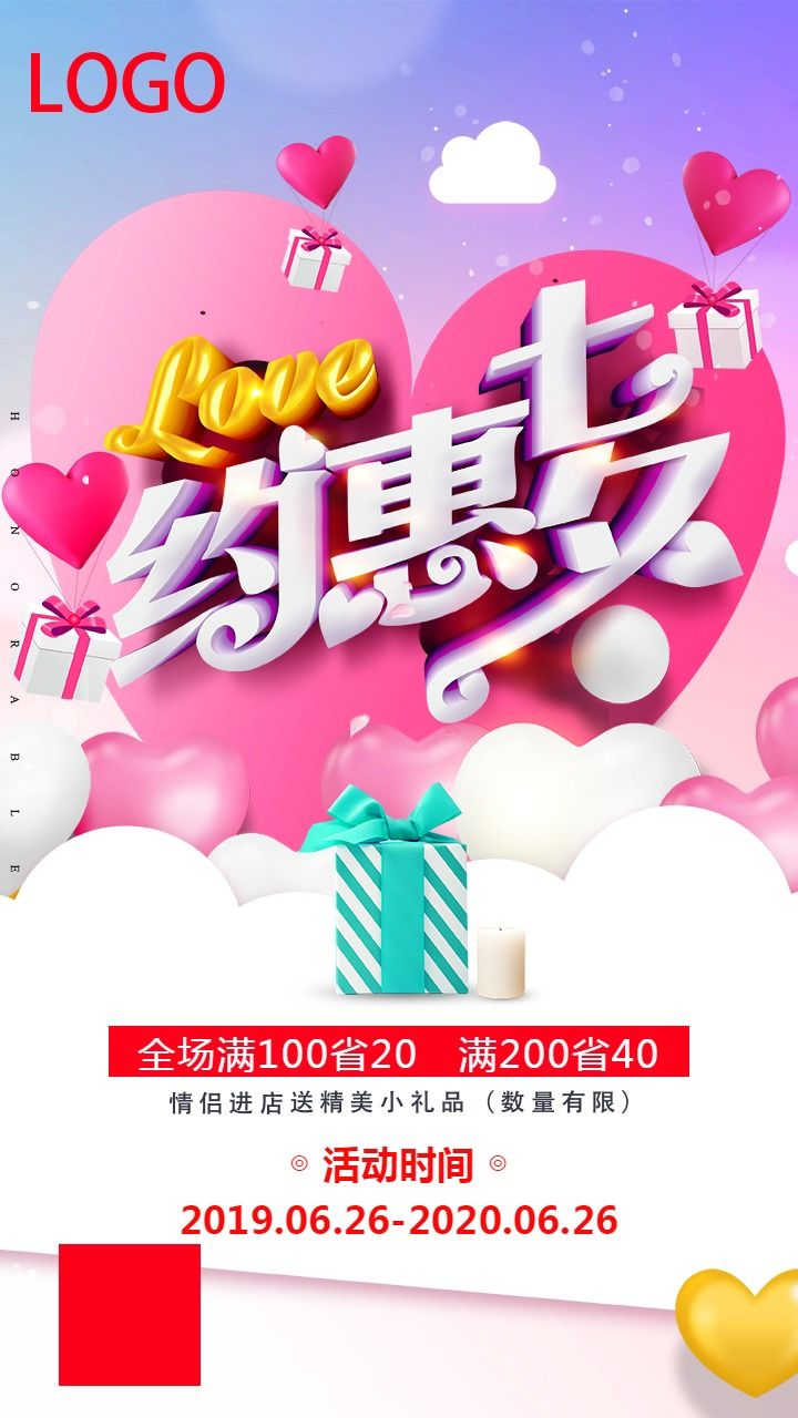 【七夕情人节16】七夕唯美浪漫活动宣传促销通用海报