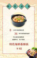 新店开业全场菜品折扣嗨翻天促销H5