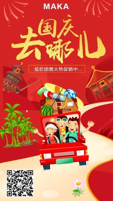国庆去哪儿旅游旅行社平台促销活动宣传优惠国庆节出游