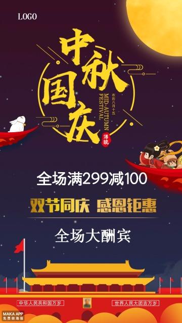 深蓝色中国风中秋国庆双节活动促销海报