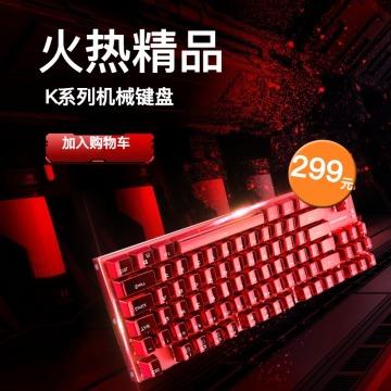时尚炫酷游戏键盘电商主图