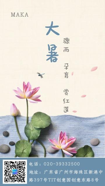 大暑二十四节气文化习俗民俗风俗企业宣传推广通用蓝色简约文艺小清新日签海报