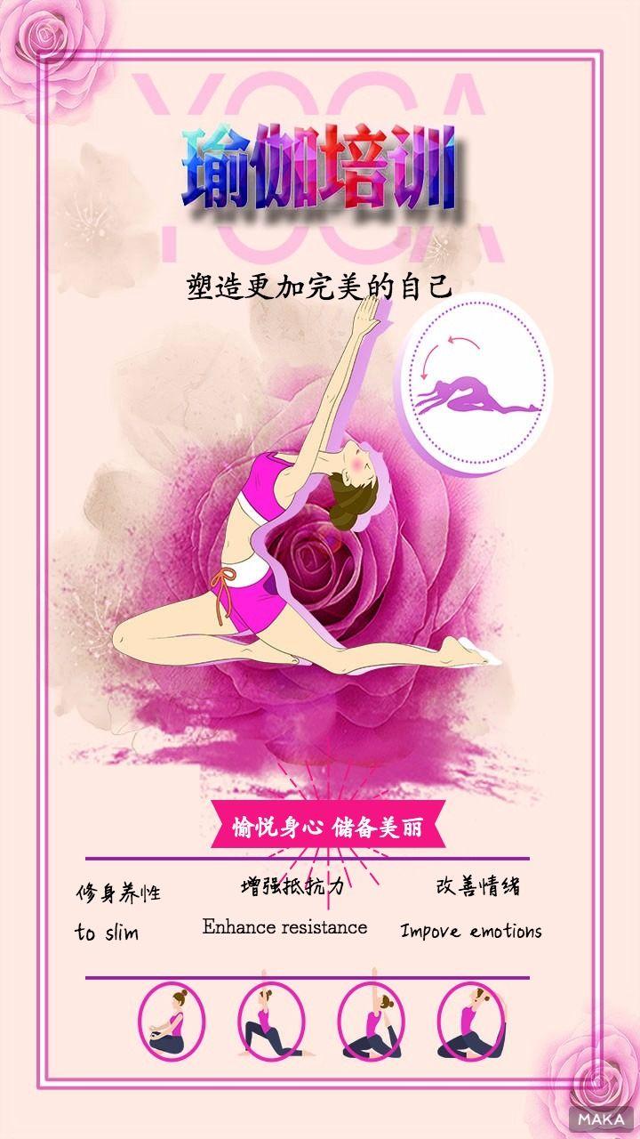 瑜伽培训邀请函淡紫色