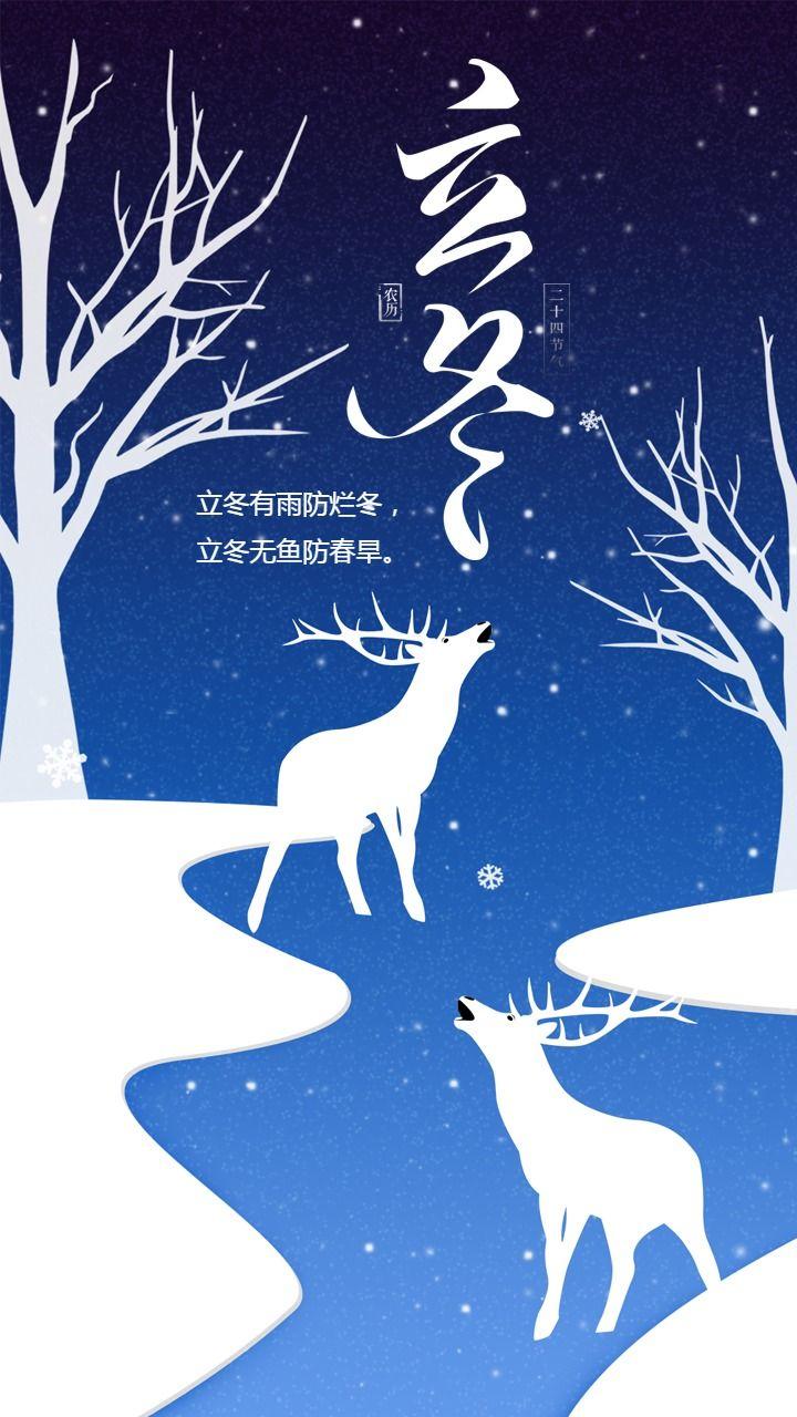 立冬节气立冬习俗立冬海报