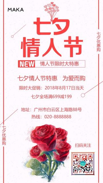 七夕 七夕节 情人节 促销 商家促销 浪漫七夕 七夕特惠