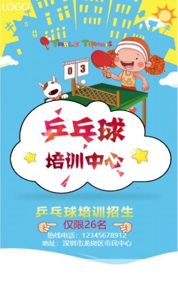 乒乓球俱乐部培训中心招生模板
