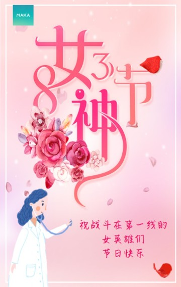 温馨浪漫设计风格粉色38妇女节致敬女性群体宣传通用H5模版