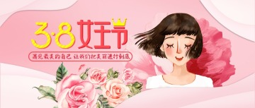 38女王节唯美遇见最美自己宣传微信公众号封面图头条