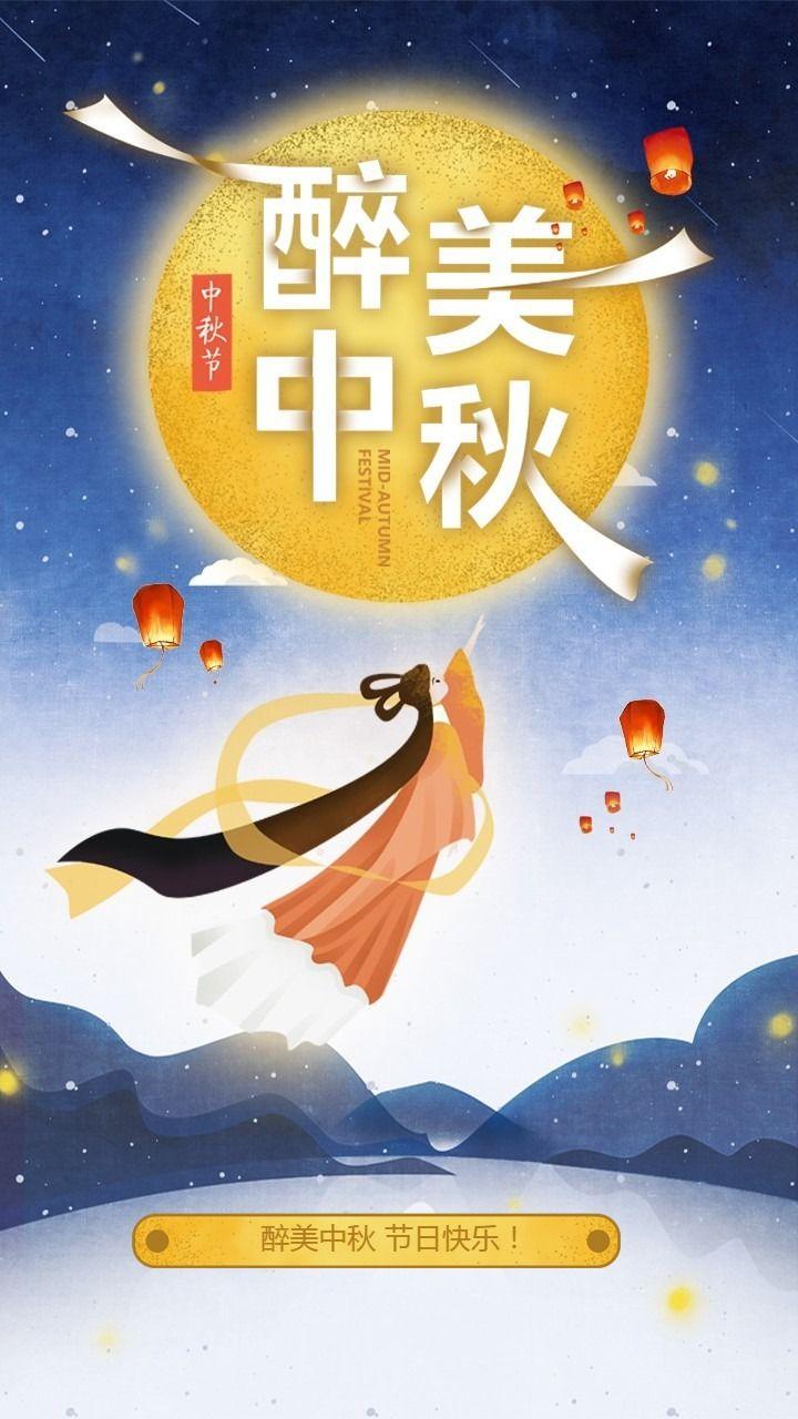 中秋节中秋祝福中秋贺卡