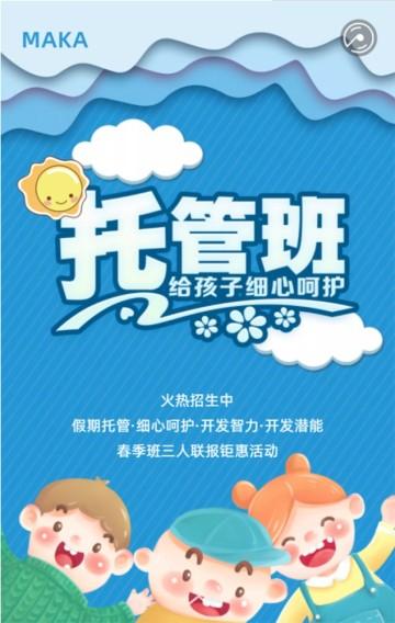卡通手绘幼儿托管班春节招生宣传手机H5模版