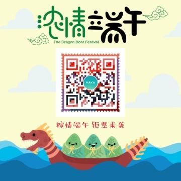 手绘中国风中华传统节日之端午节引导关注通用类公众号二维码