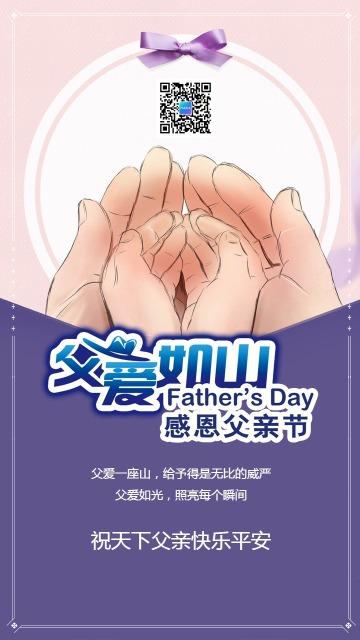 简约文艺父亲节祝福问候贺卡手机海报