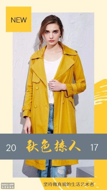黄色秋季简约时尚唯美女装风衣产品发布促销宣传海报