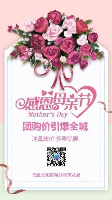 白色文艺清新母亲节促销宣传海报