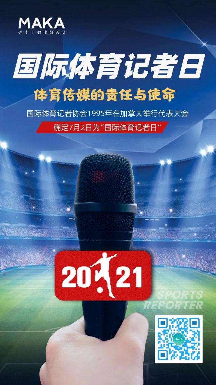 7月2日国际体育记者日