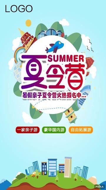 暑假亲子夏令营
