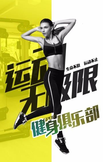健身俱乐部/运动中心/女性健身瘦身燃脂-运动无极限