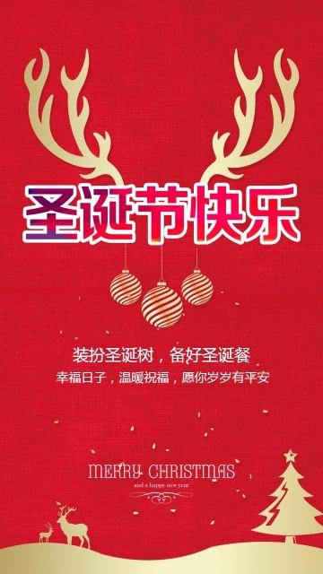红色简约创意圣诞节祝福贺卡节日祝福手机海报