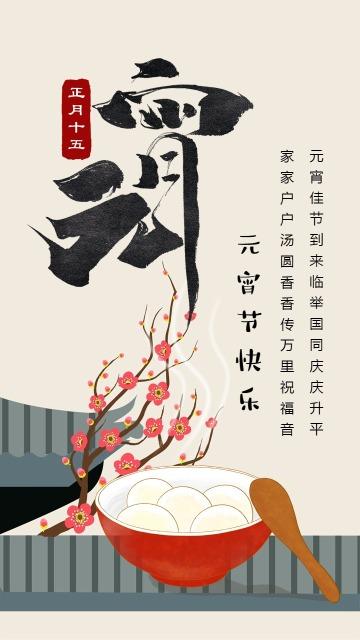 简约中国风元宵节祝福贺卡手机海报