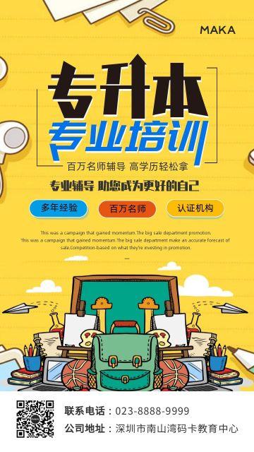 黄色简约风格专升本招生宣传海报