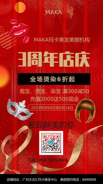 红色美发店庆活动宣传手机海报