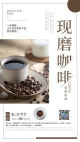 简约扁平大气现磨咖啡促销咖啡店下午茶咖啡馆促销活动宣传海报