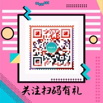 红色粉色创意扫码关注方形二维码