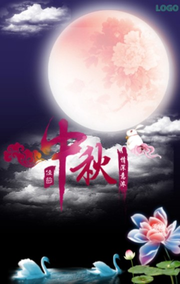 黑色浪漫中国风中秋节中高档浓情祝福公司个人宣传贺卡H5