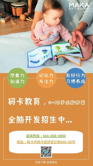 教培-早教-全脑开发招生海报橘调简约风