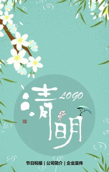 动态唯美清明节企业宣传公司简介节日祝福H5模板