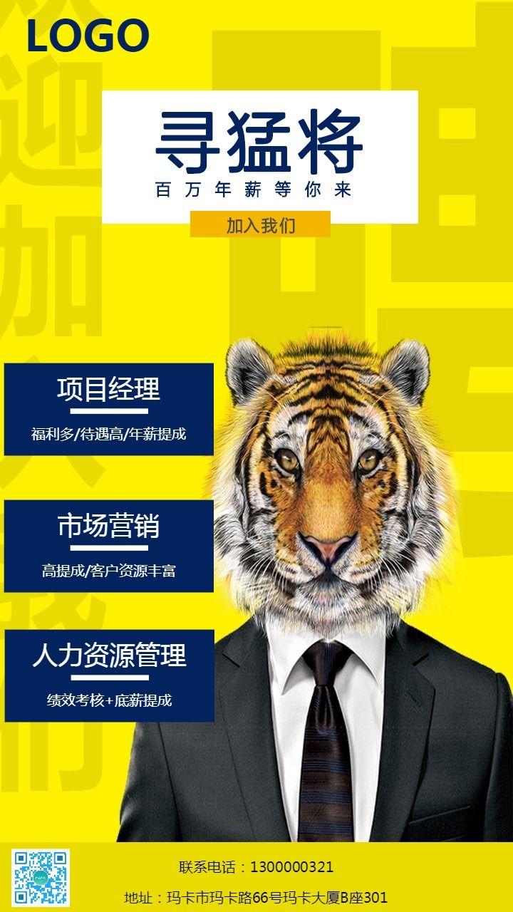 时尚酷炫风格企业招聘宣传手机海报