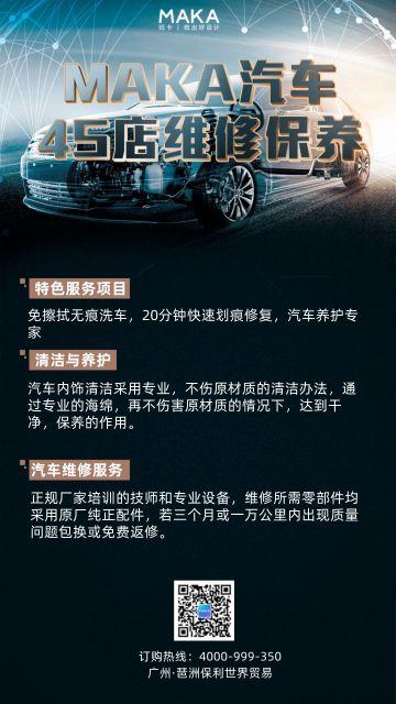 深蓝色商务科技汽车维修保养手机宣传海报