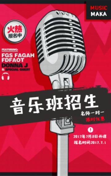 音乐班招生乐器暑期暑假培训招生培训邀请宣传H5模板!!